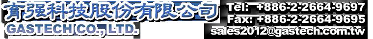 育強科技股份有限公司 | GASTECH CO., LTD.